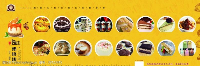 面包画册 美味烘焙坊图片