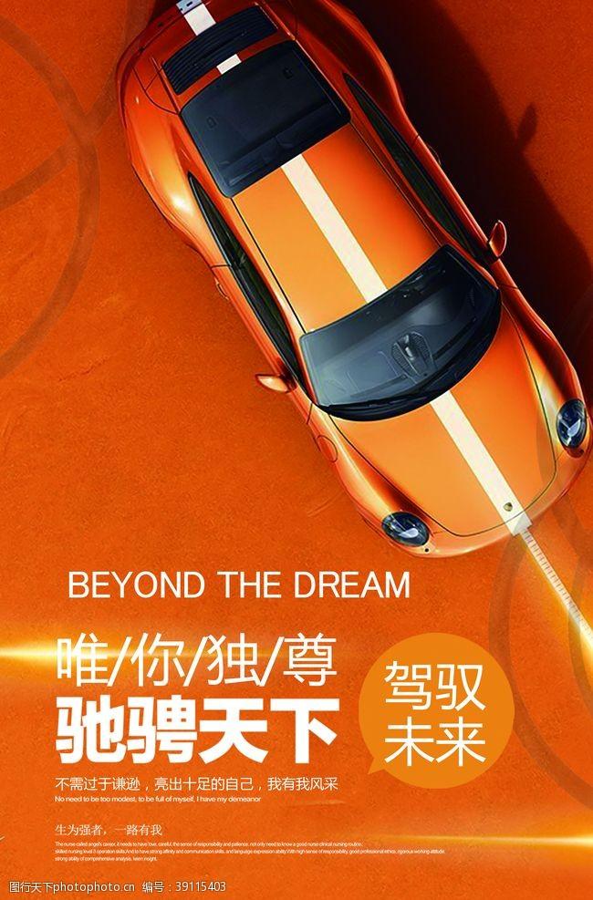 高档汽车 汽车海报图片