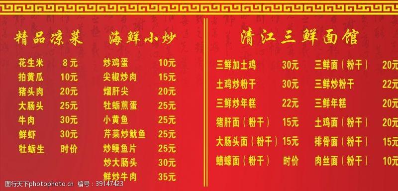 清江三鲜面价目表图片