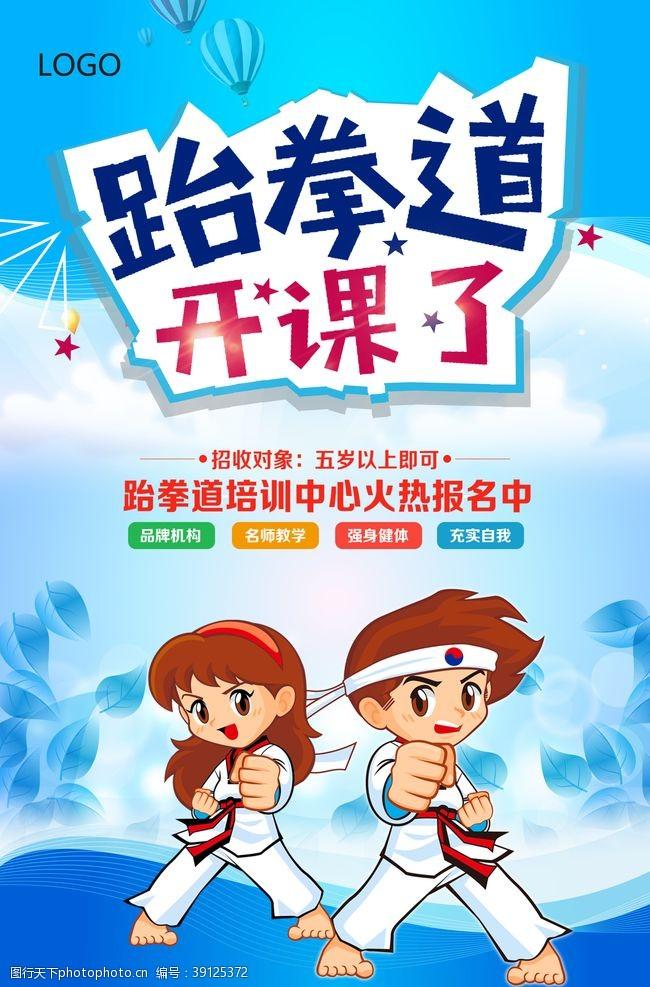 跆拳道彩页 时尚跆拳道招生海报图片