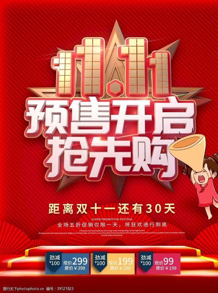 活动美容海报 双11预售图片
