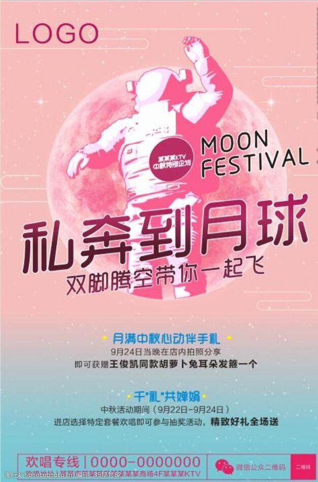 ktv活动宣传 私奔到月球中秋活动KTV图片
