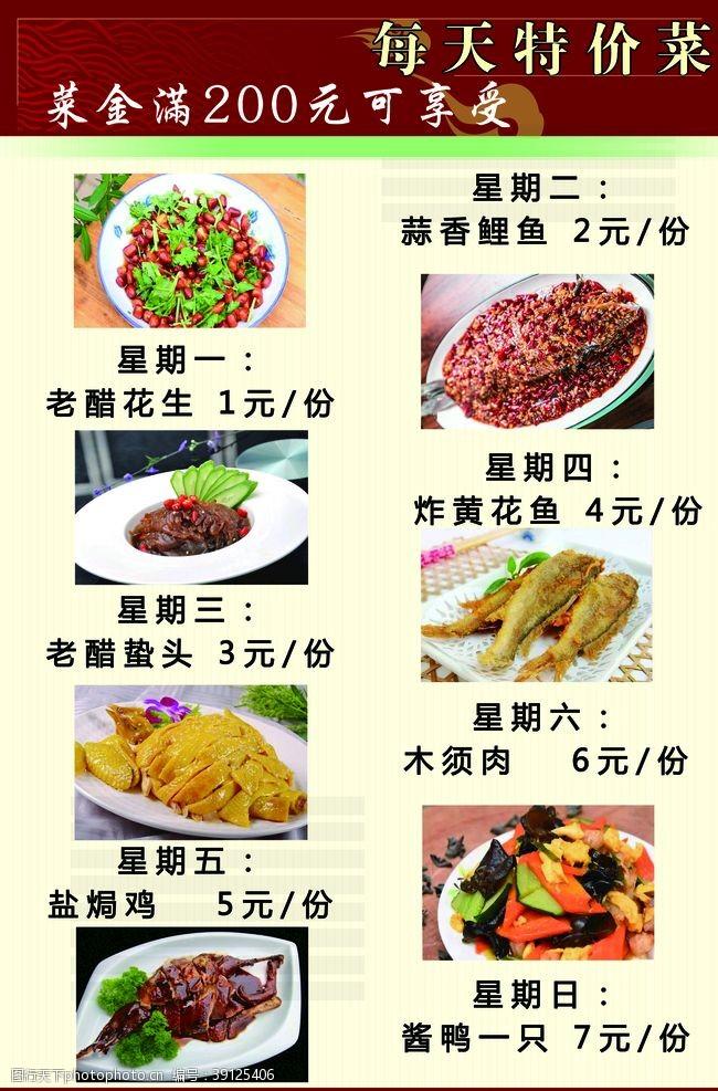 菜系 特價菜圖片