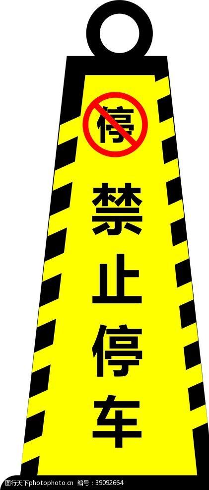 静止 停车牌图片