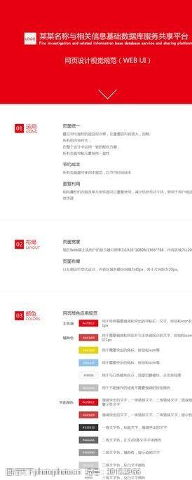 中文模板 UI网页设计规范模板图片
