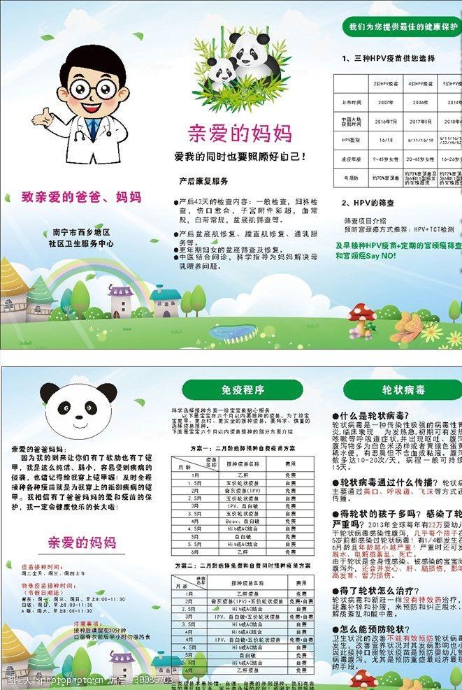 医院三折页 卫生社区三折页图片
