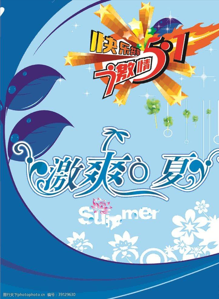 五一节 夏季广告图片