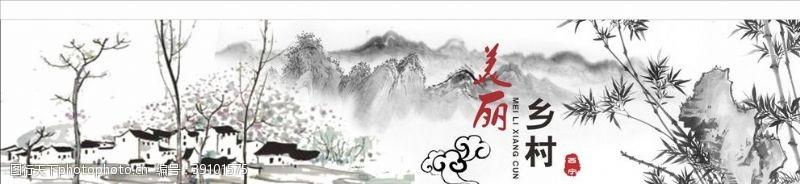 新农村墙绘 乡村山水水墨画图片
