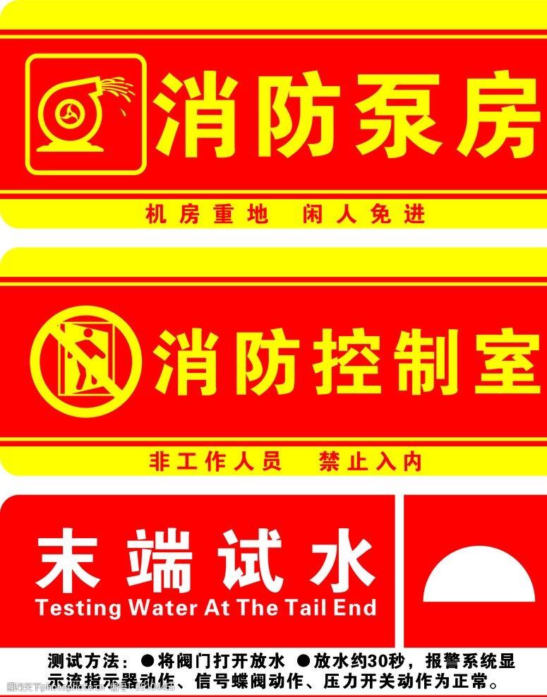 办公室设计 消防泵房消防控制室30×12图片