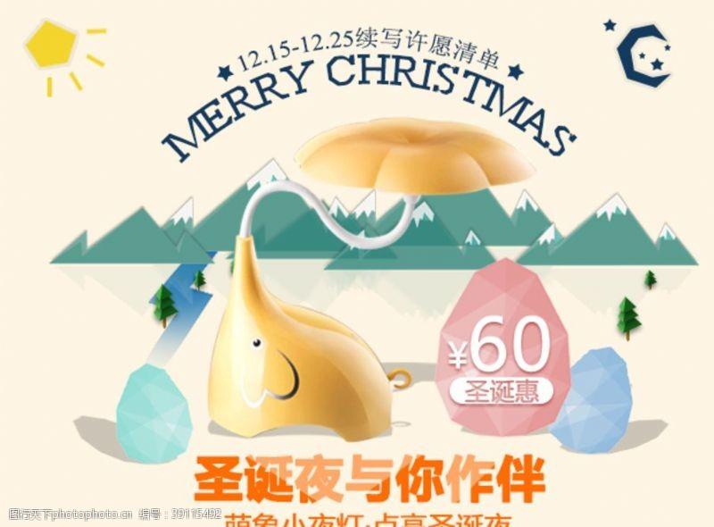 平面 小夜灯活动海报圣诞夜与你相伴图片