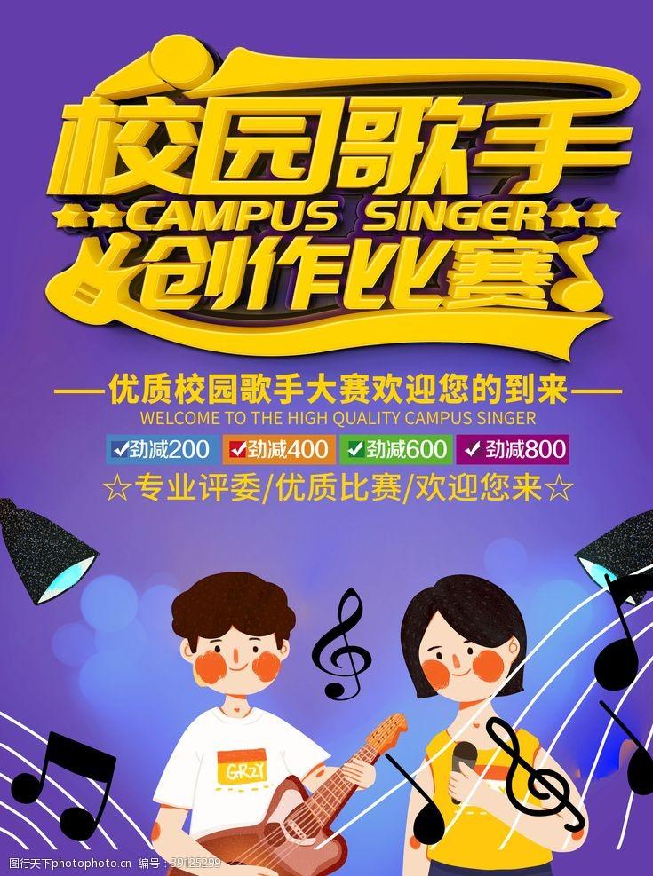 歌手比赛 校园歌手图片