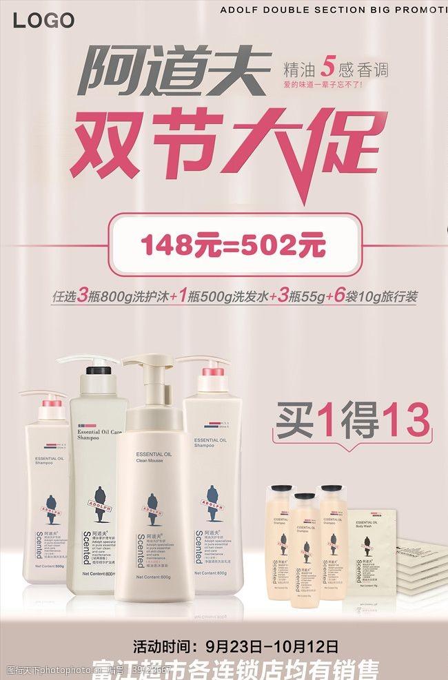 洗发水广告 洗发液套装宣传海报图片