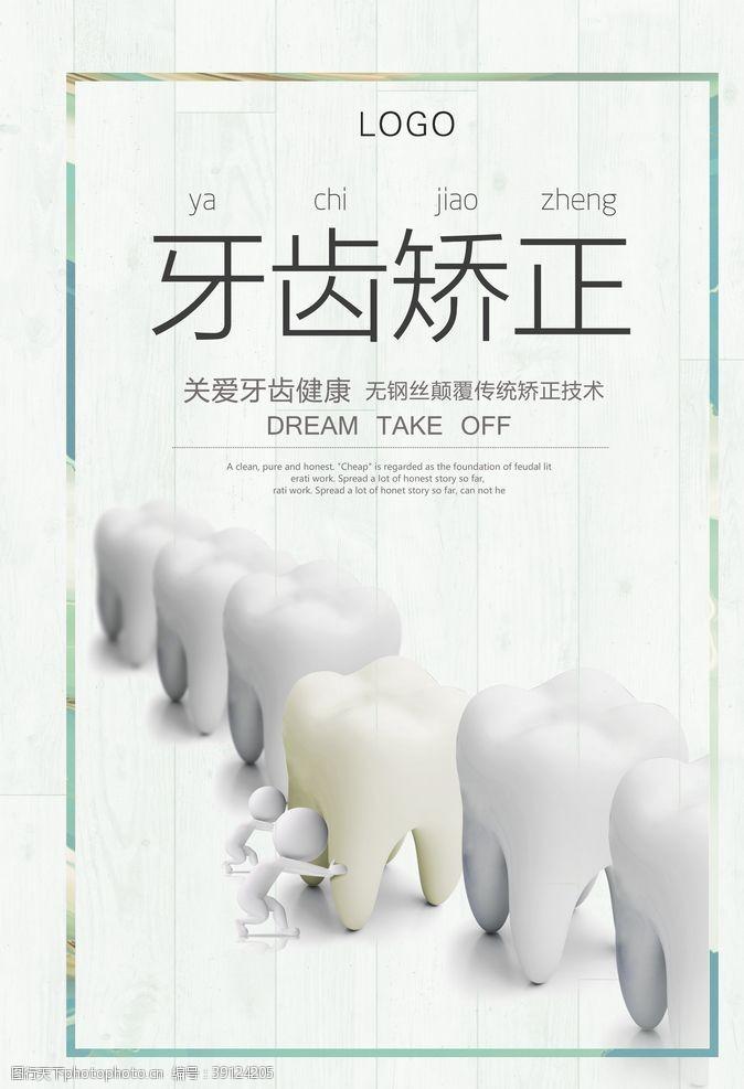 爱牙日 牙科展架图片