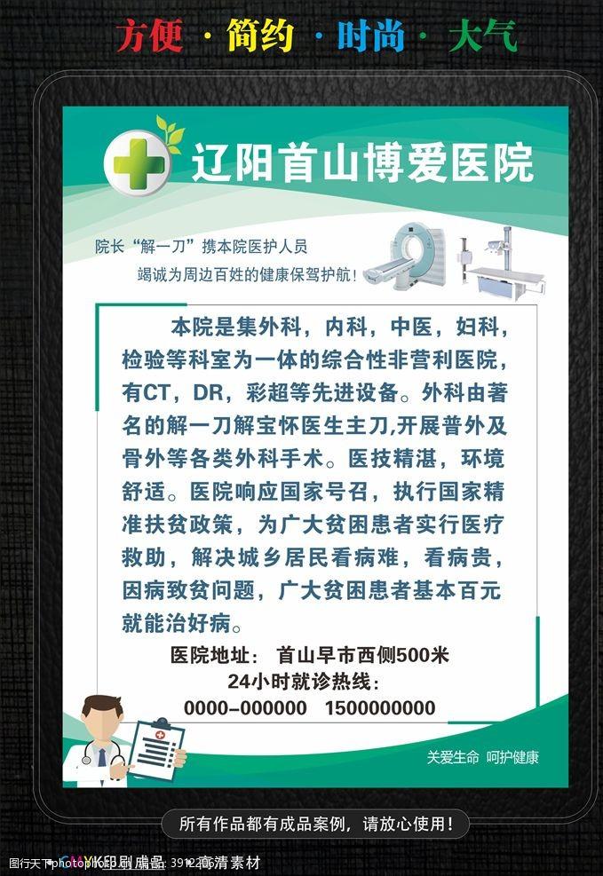 医学背景 医院海报图片