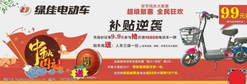 立马 中秋国庆电动车绿佳月饼图片