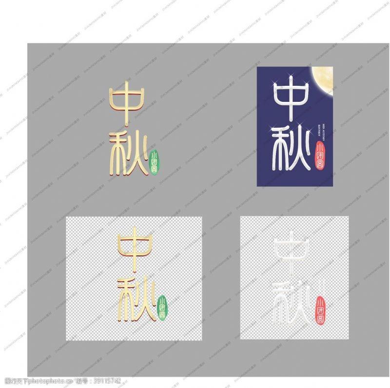 金色字 中秋素材中秋文字图片