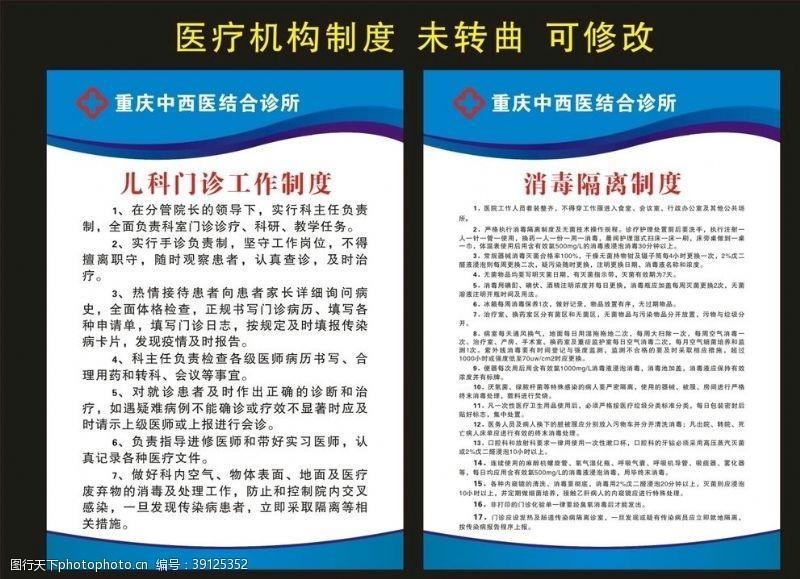 药房标志 中西医诊所医疗机构制度图片