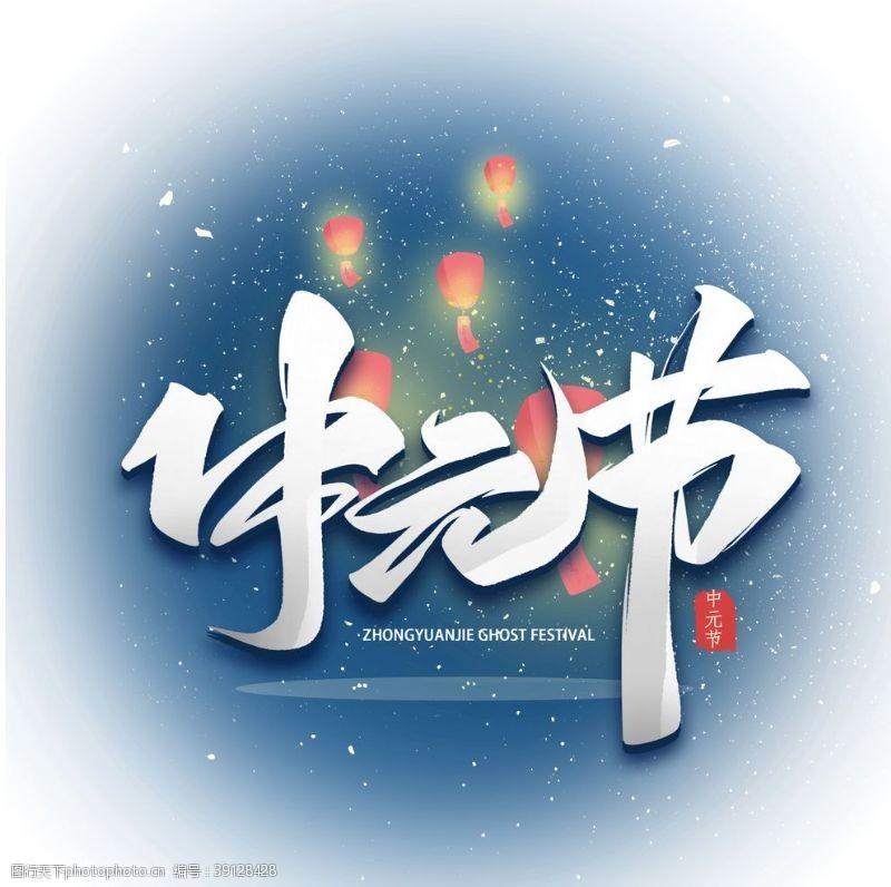 中元节艺术字体天灯图片