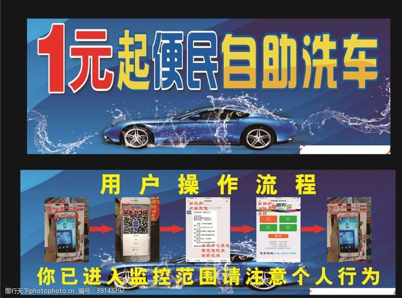 汽车美容招牌 1元起自助洗车图片