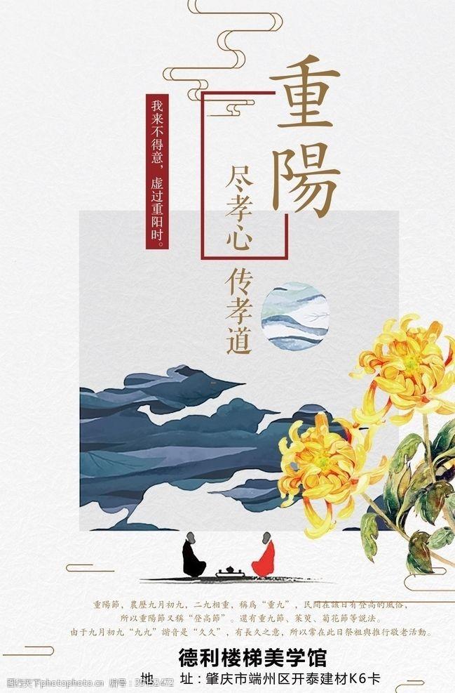 24节气重阳节登高节海报图片