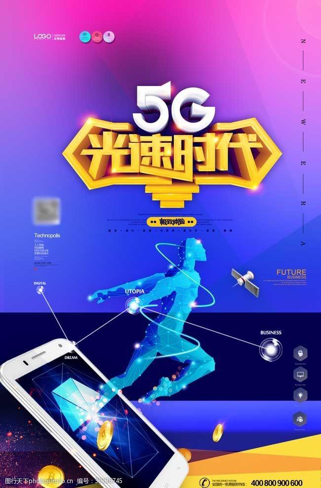 智能网络 5G光速时代图片