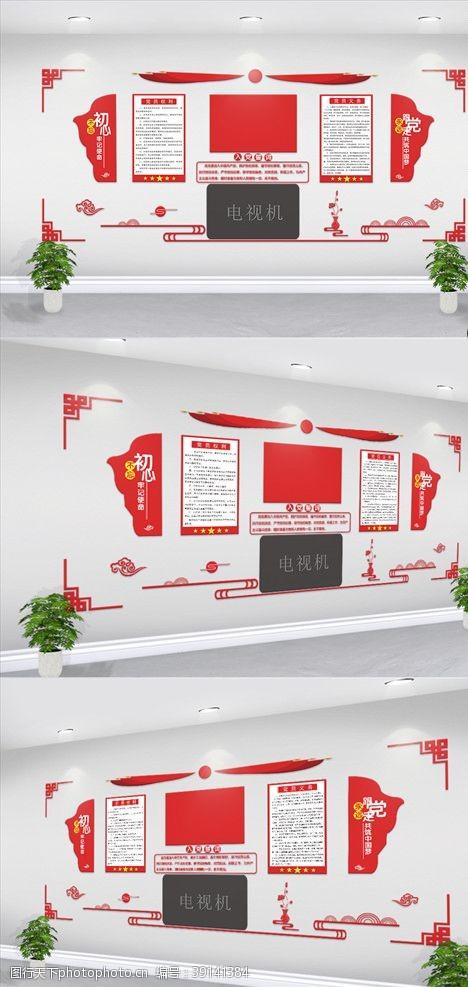 党员的义务 党风建设文化墙图片