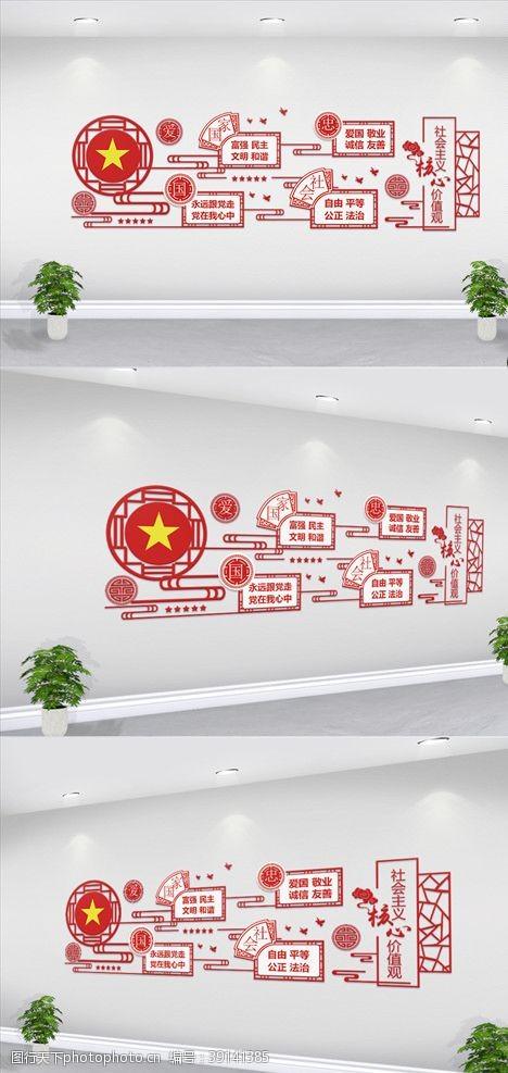 展示区 党建文化墙图片