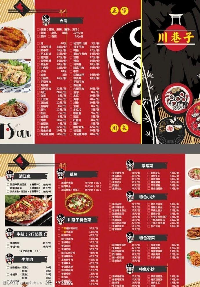 火锅店菜单 国风菜单图片