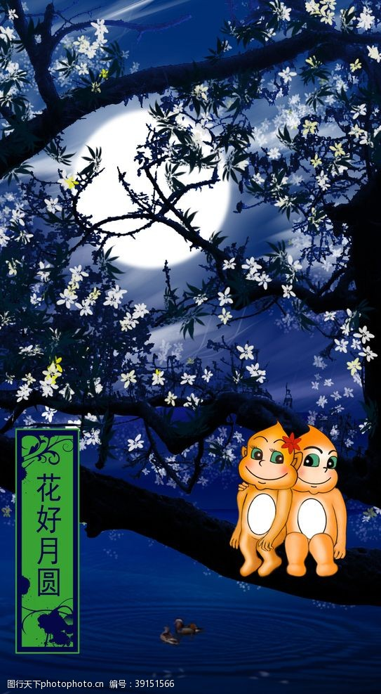 湖水情侣 花好月圆夜图片