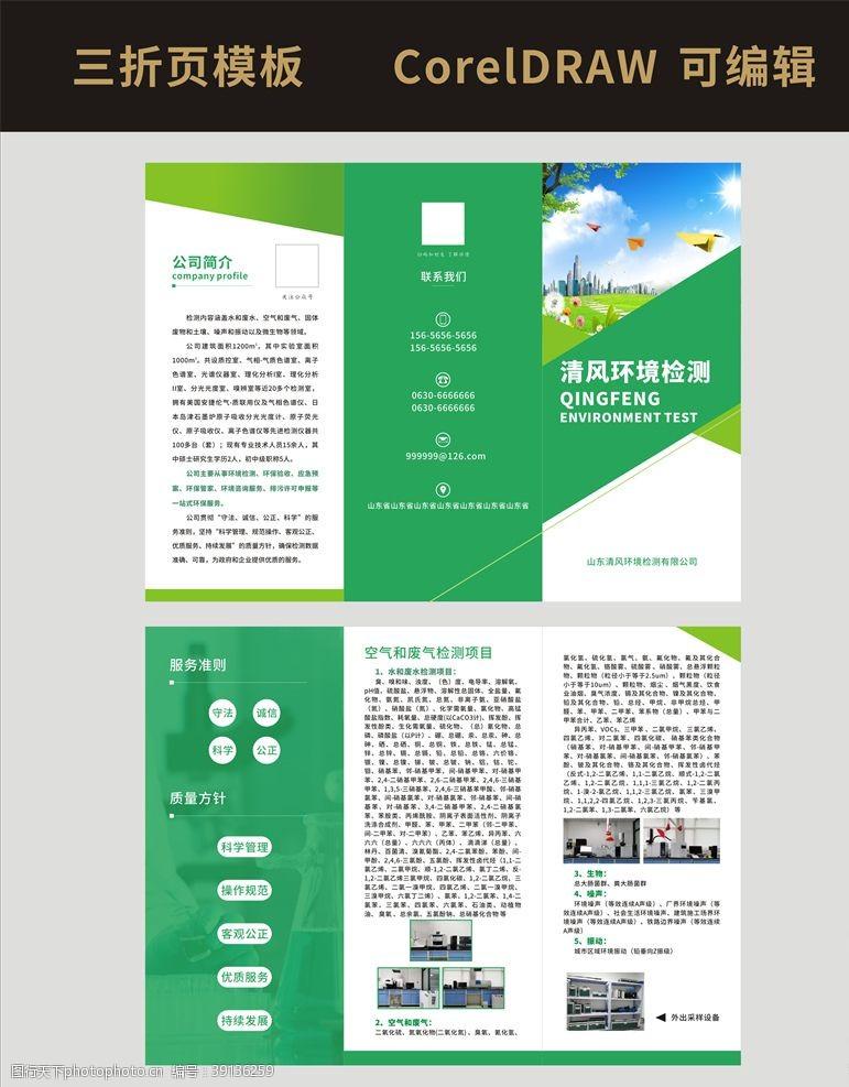 绿色折页 环保三折页图片