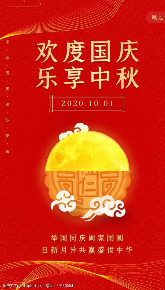 欢度国庆乐享中秋图片
