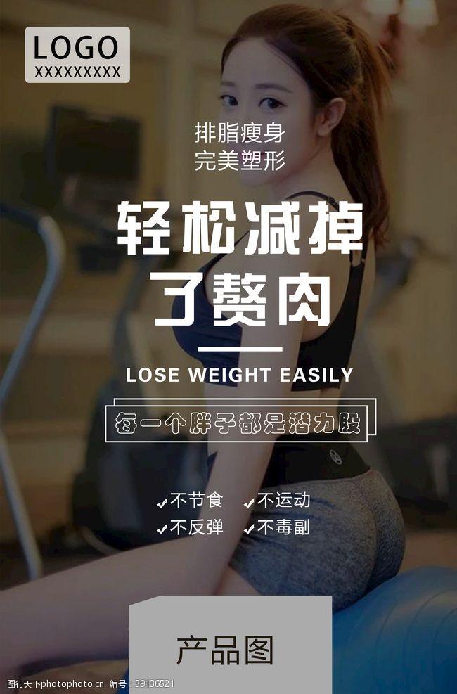 瘦身美体 减肥海报图片
