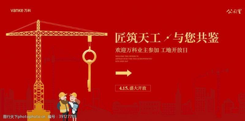 房地产报广 交房图片