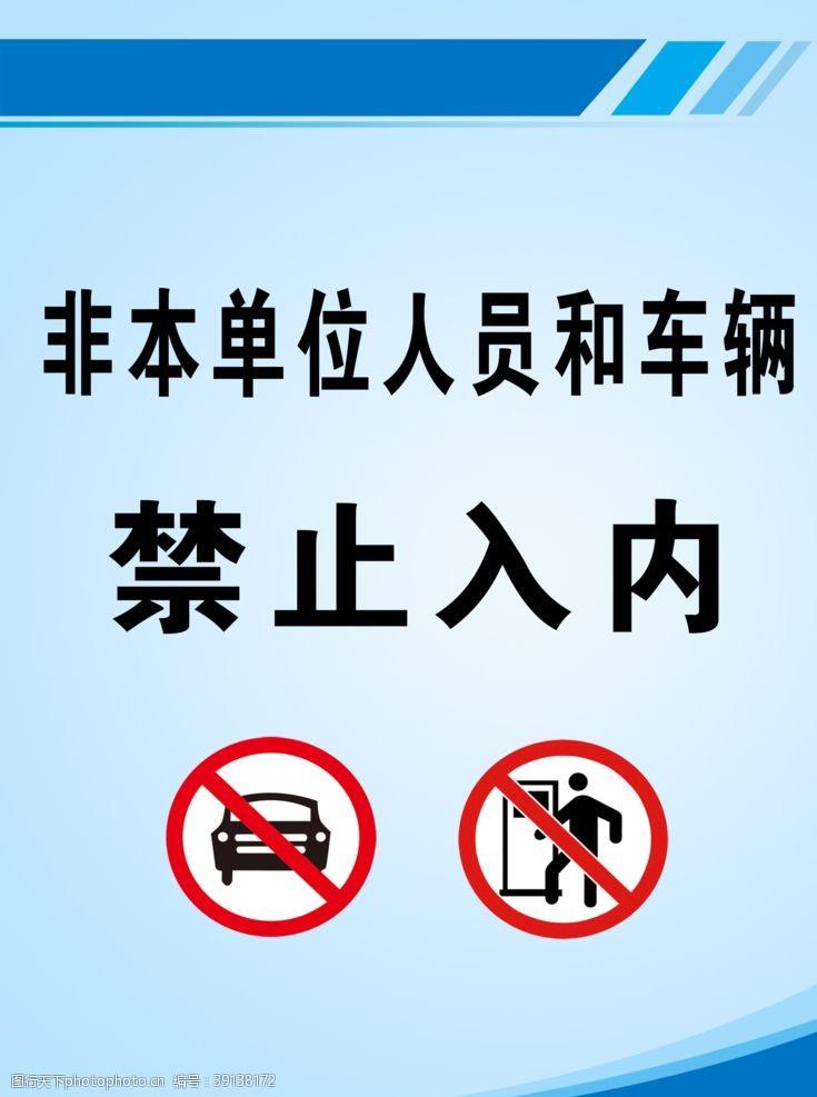 禁止车辆入内 禁止入内图片