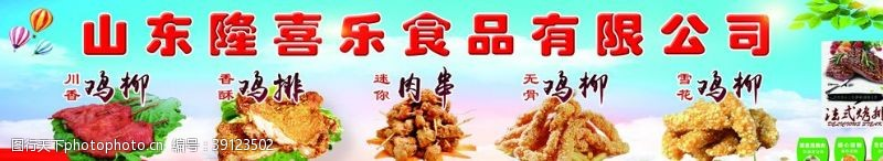 大脸鸡排 鸡排鸡柳韩式鸡排炸鸡图片