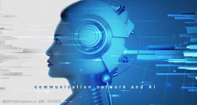 科技展板 科技智能海报设计图片