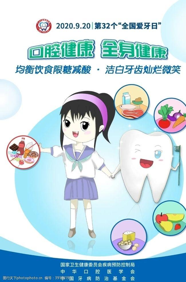 爱牙日 口腔健康全身健康图片