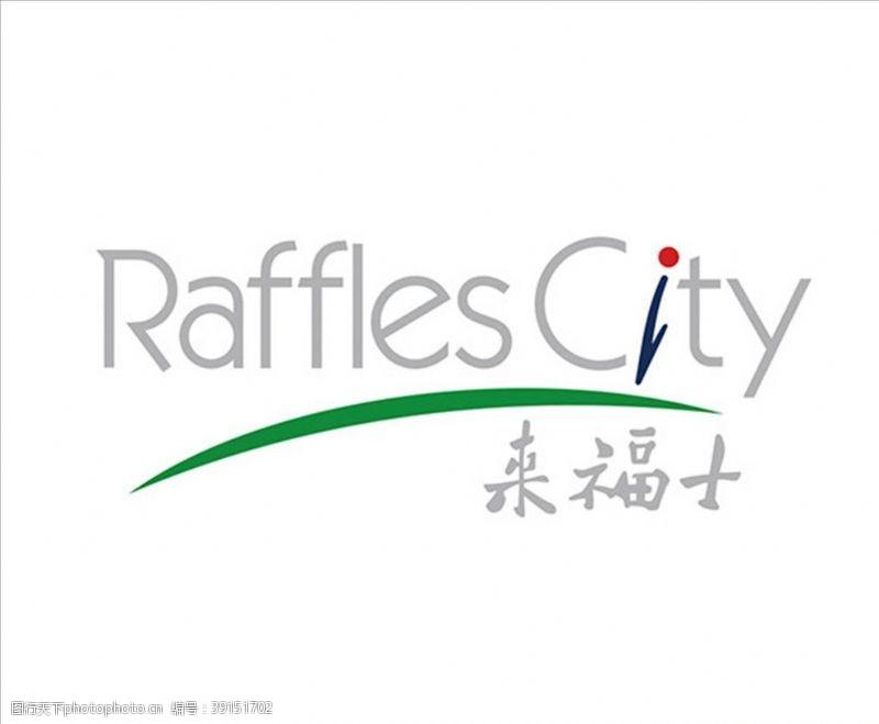 矢量设计 来福士logo图片