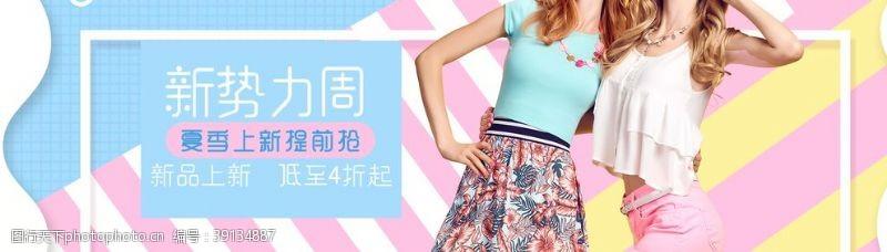 美女海报 连衣裙秋季新款图片