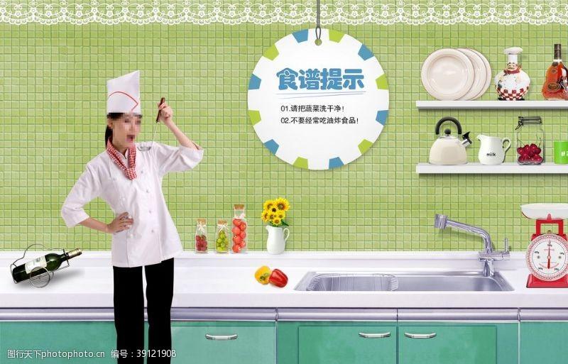psd文件下载 绿色厨房图片