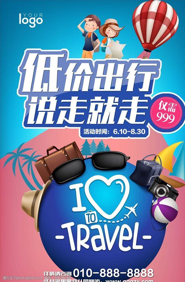 海外旅游 旅游海报图片
