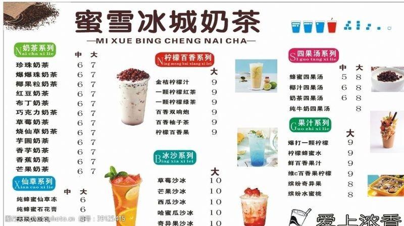 柠檬 蜜雪冰城奶茶菜单图片