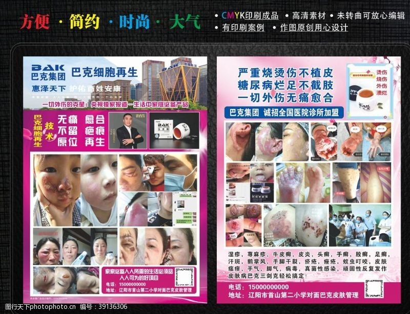 腋臭 皮肤病宣传单图片