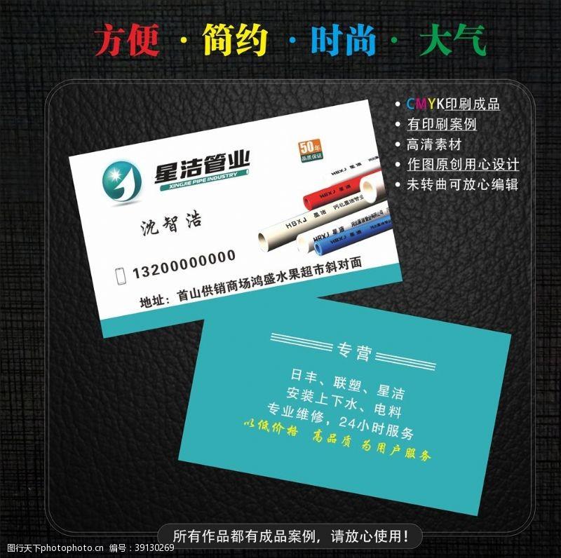 水电 PVC管业名片图片