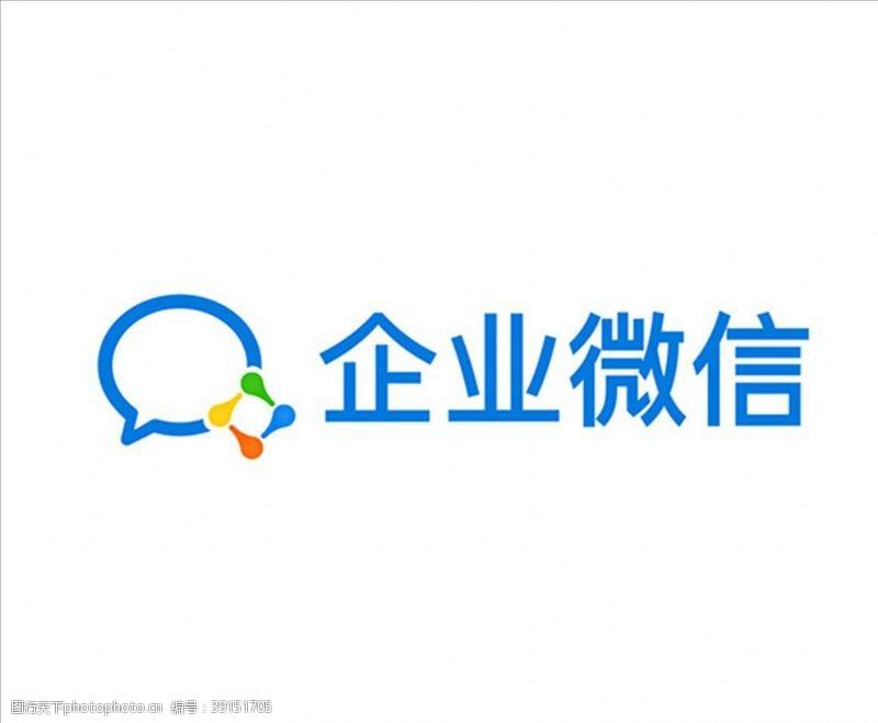 矢量设计 企业微信logo图片