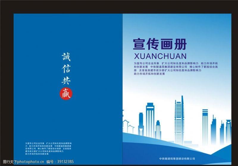 城市画册 企业宣传画册封面图片