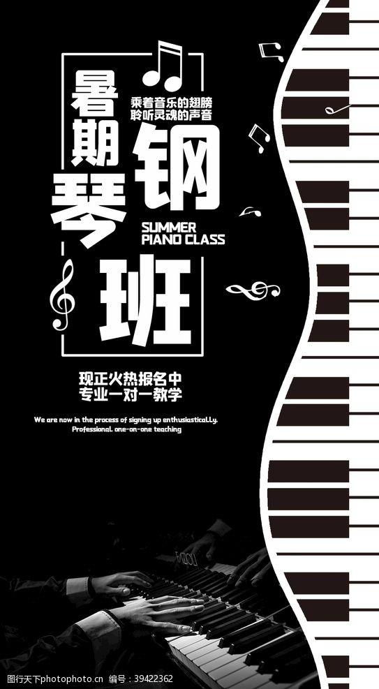 少儿音乐培训班辅导班招生海报图片