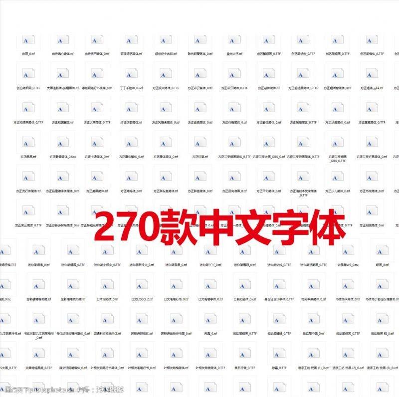 中文字体 设计用字体下载毛笔字体文图片
