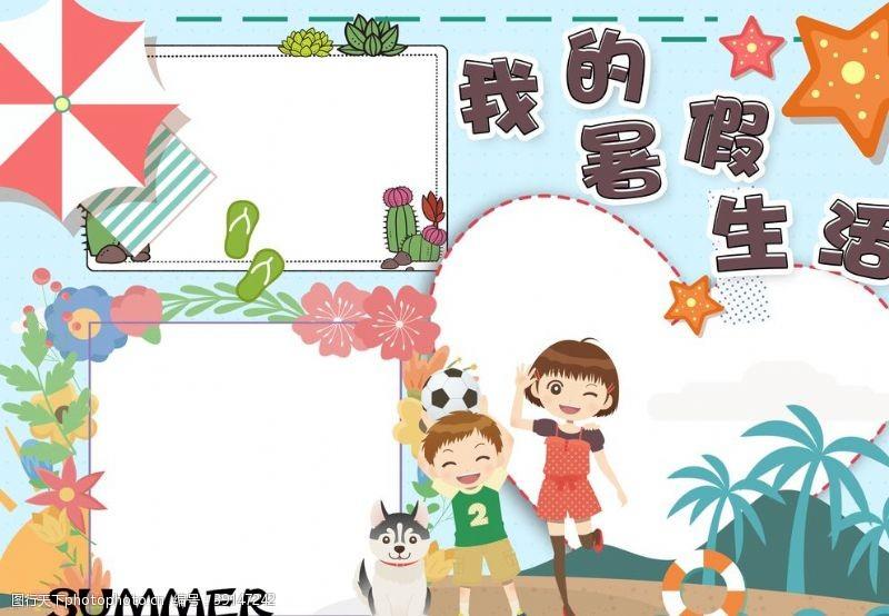 寒假小报 暑假手抄报图片