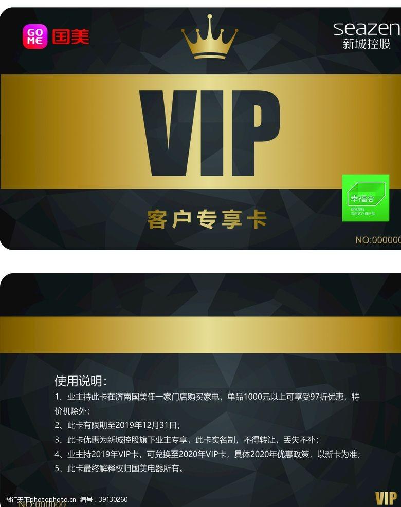 VIP客户专享卡图片